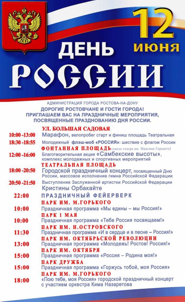 день россии в ростове план мероприятий.jpg