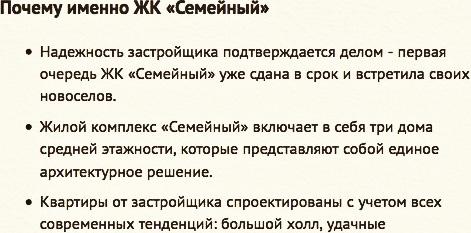 жк семейный_1.jpg