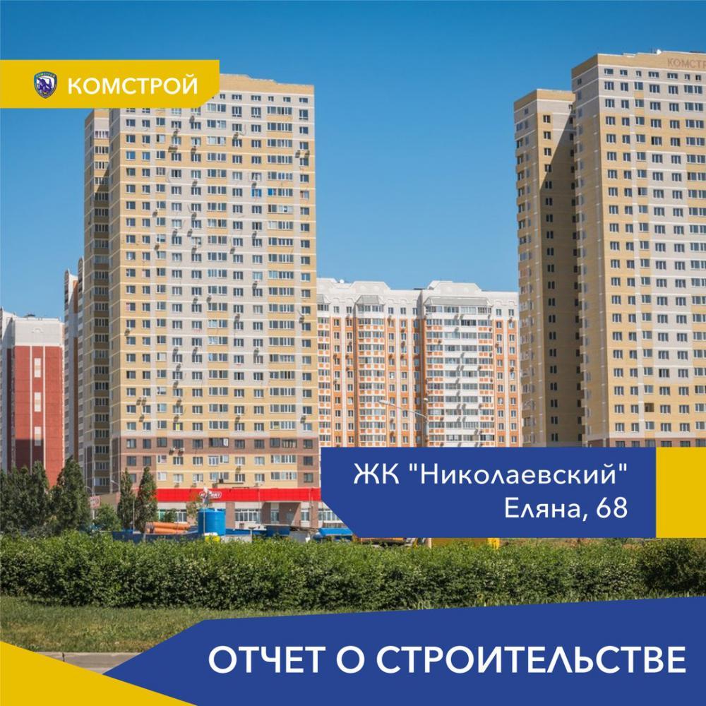жк николаевский.jpg