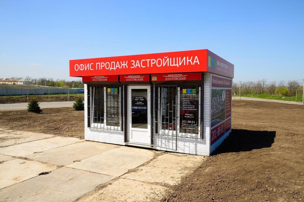 офис продаж жк платовский от застройщика.jpg
