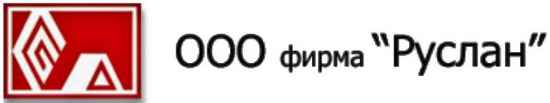 ооо руслан логотип_1.jpg