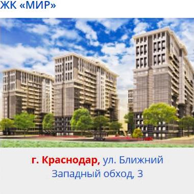 ск стройзаказчик - жильё в краснодаре_1.jpg