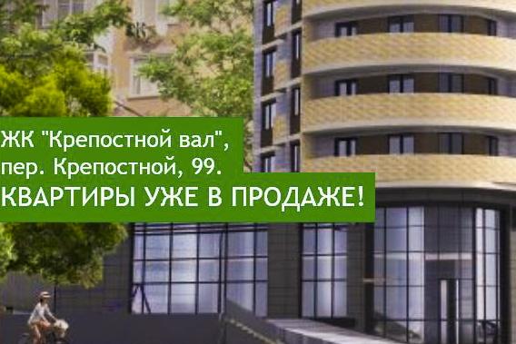 жк крепостной вал_1.jpg