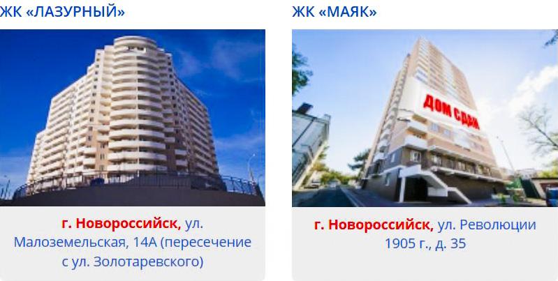 ск стройзаказчик - жильё в новороссийск_1.jpg
