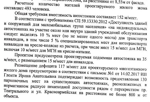 жк максим горький нормативы_1.jpg