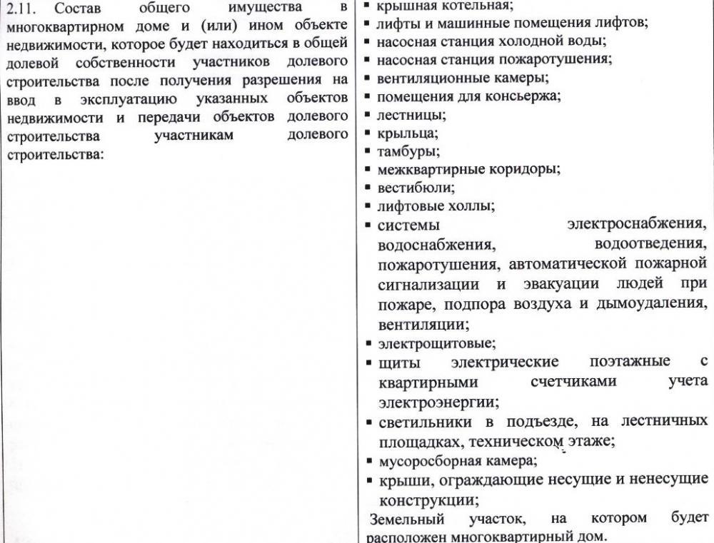 жк уютный дом на мечникова - документы_1.jpg