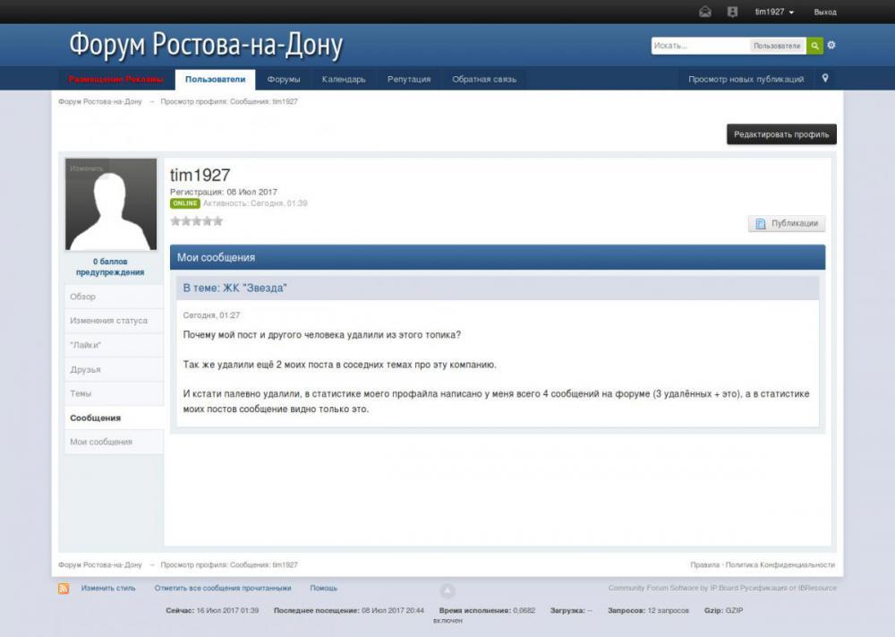 forumrostov.ru-tim1927-ПросмотрпрофиляСообщения-ФорумРостова-на-Дону.jpeg