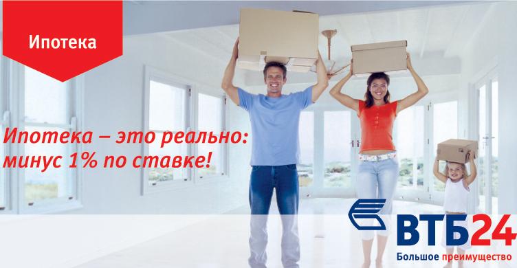 ипотека банка ВТБ 2018.jpg