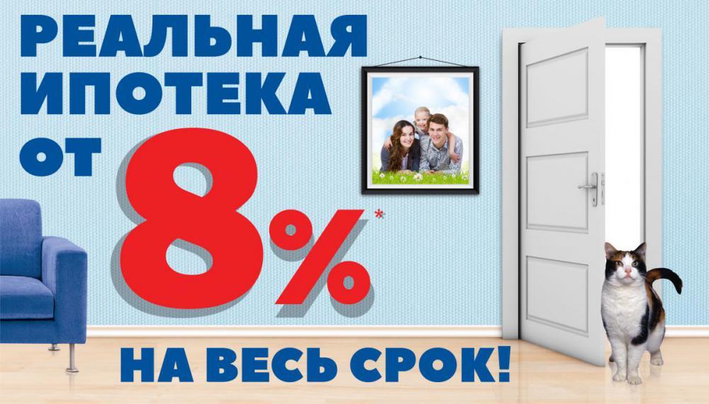 ипотека 8 процентов в ростове на дону.jpg