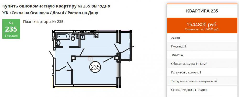 новостройка сокол на оганова цены на квартиры от застройщика.JPG