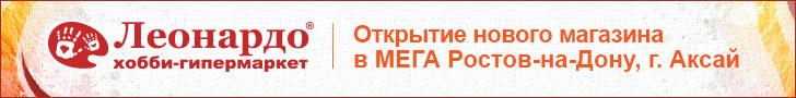 Леонардо Ростов на Дону.jpg