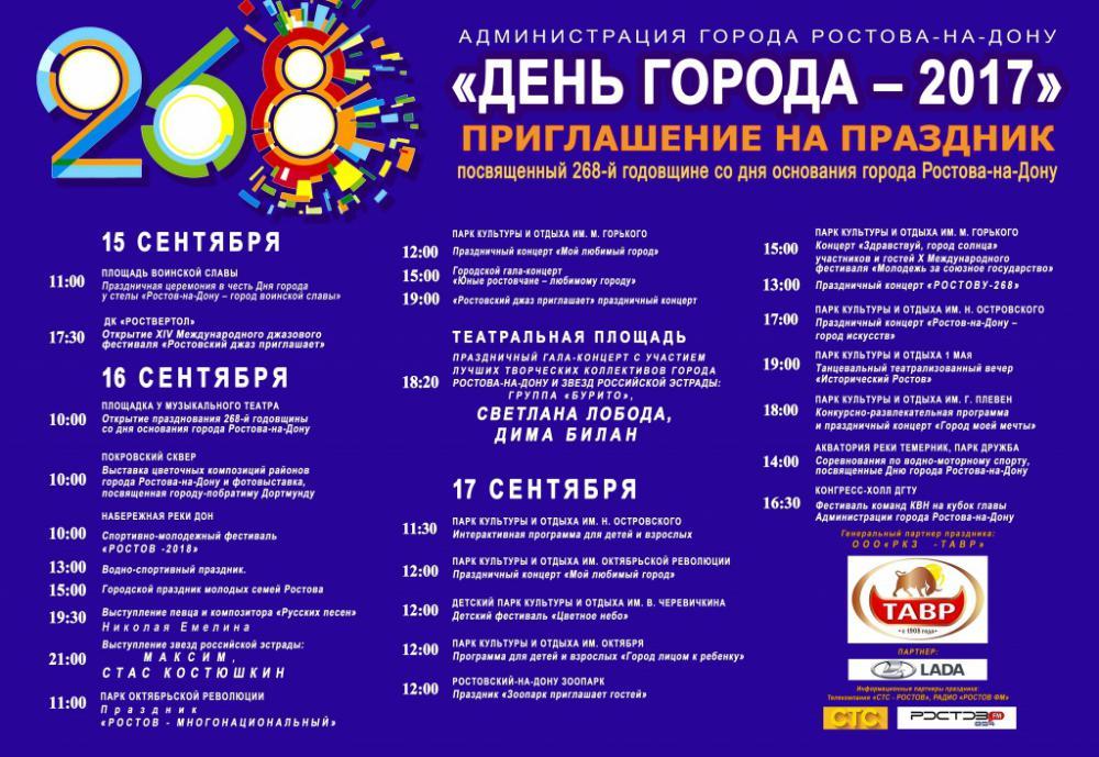 Мероприятия на день города 2017 в ростове на дону 16-17 сентября.jpg