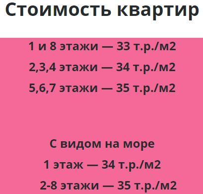 стоимость квартир в таганроге в новостройке.JPG