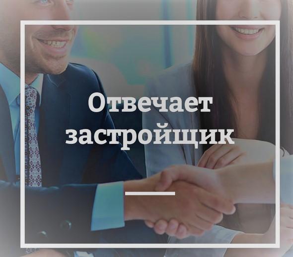 форум застройщиков ростова на дону - квартиры в новостройках.jpg