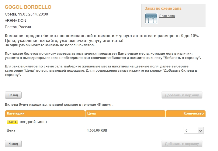 GOGOL BORDELLO (Ростов, 19.03. - Март 2014) ~ Купить билеты на сайте – Yandex.jpg
