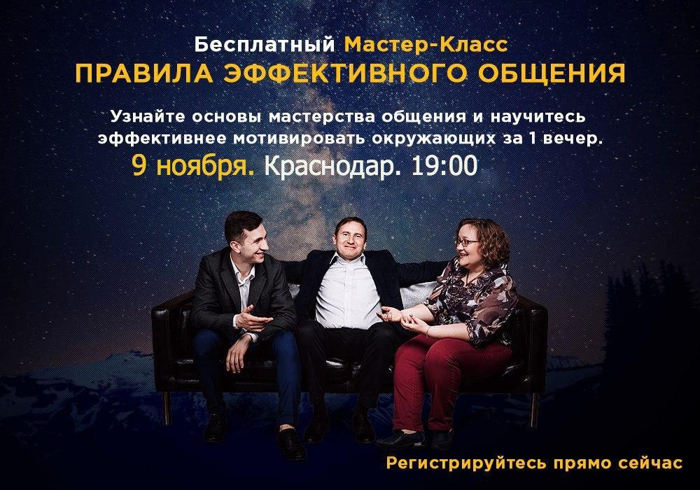 Мастер общения - Краснодар.jpg