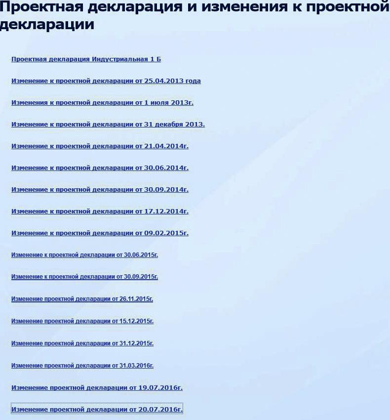 Союзжилюгстрой проектные декларации.jpg
