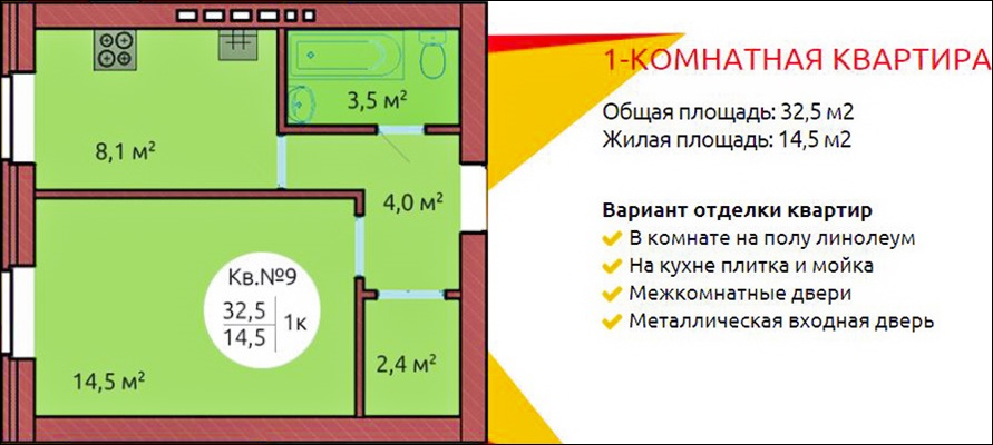 первоцвет планировка 2.jpg