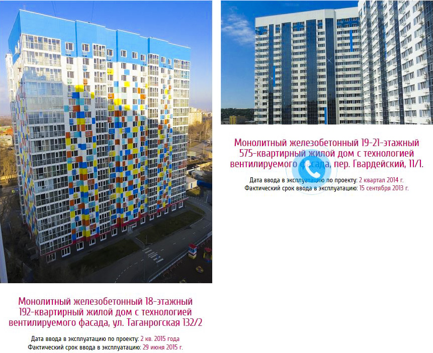 строительная компания сданное жильё 2.jpg