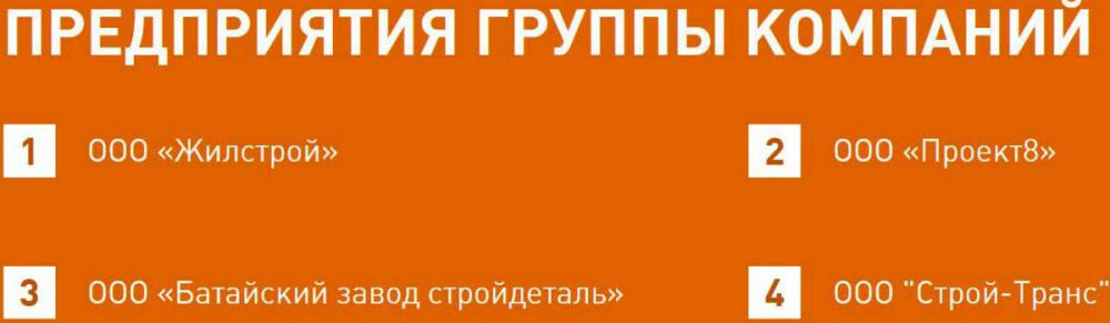групп компаний жилстрой_1.jpg