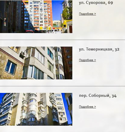 строительная компания кристина реализованные объекты 2.jpg