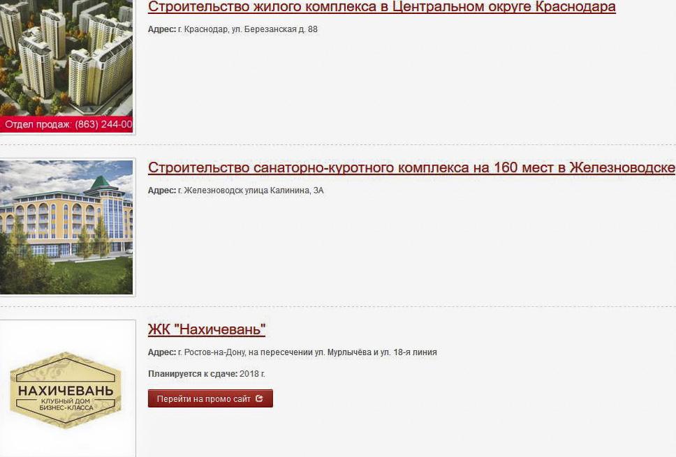 Строящиеся объекты славяне.jpg