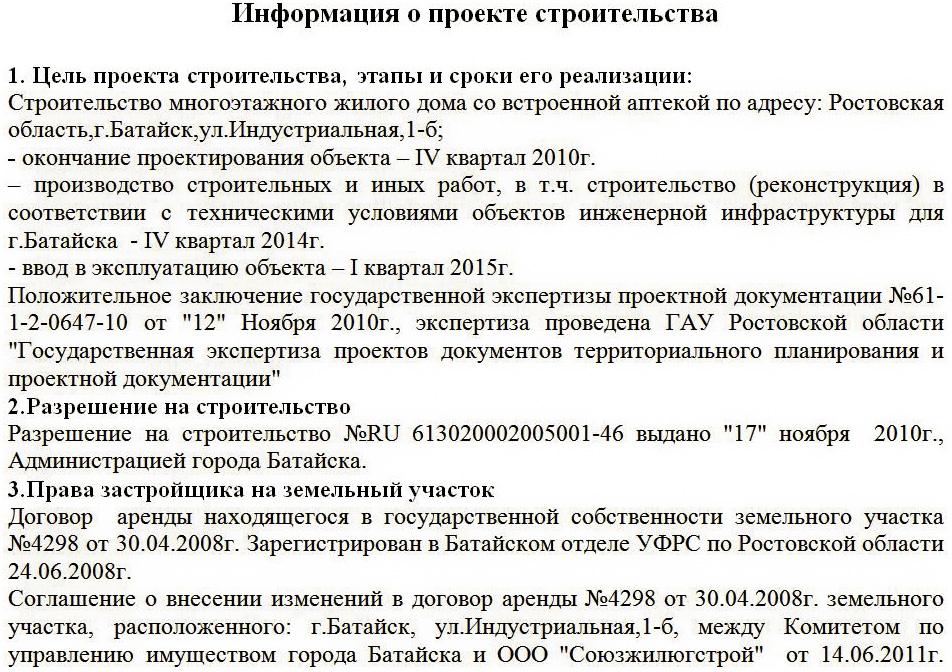 Союзжилюгстрой информация о строительстве..jpg