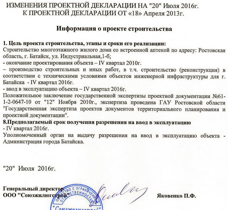 Союзжилюгстрой изменение проектно декларации.jpg