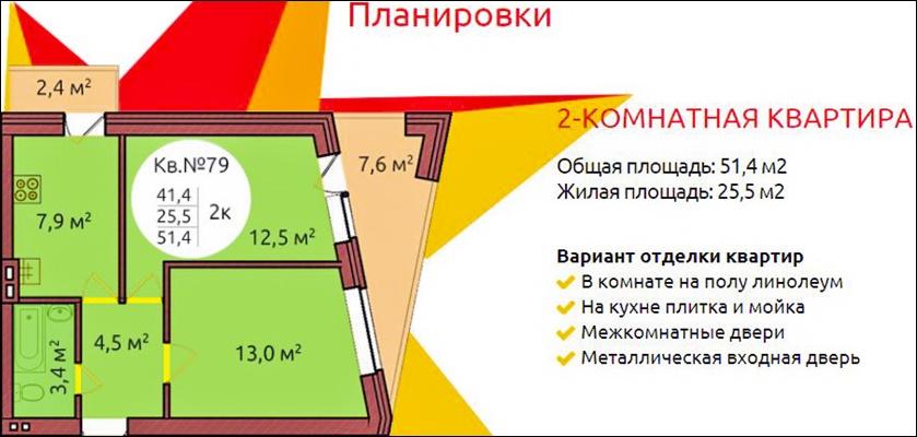первоцвет планировка 3.jpg