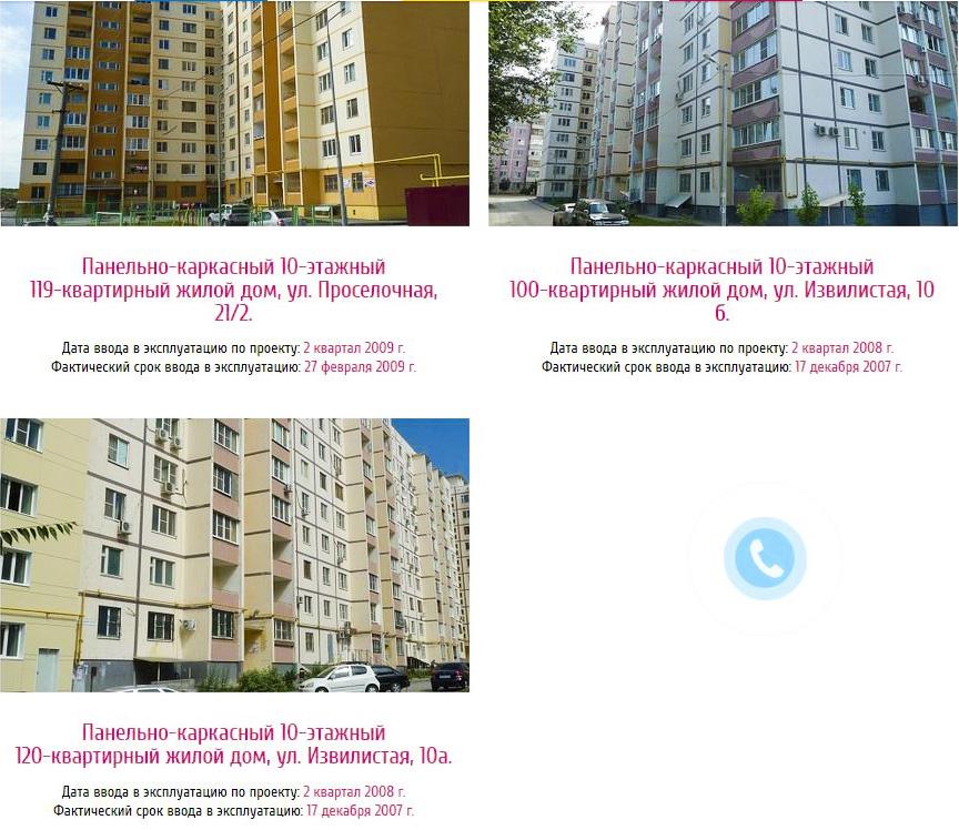 строительная компания сданное жильё 3.jpg