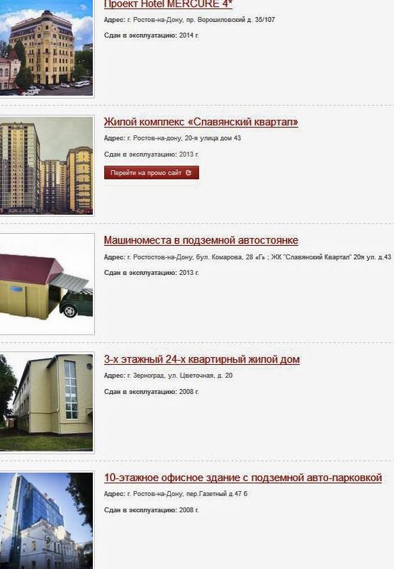славяне построенные объекты 4.jpg
