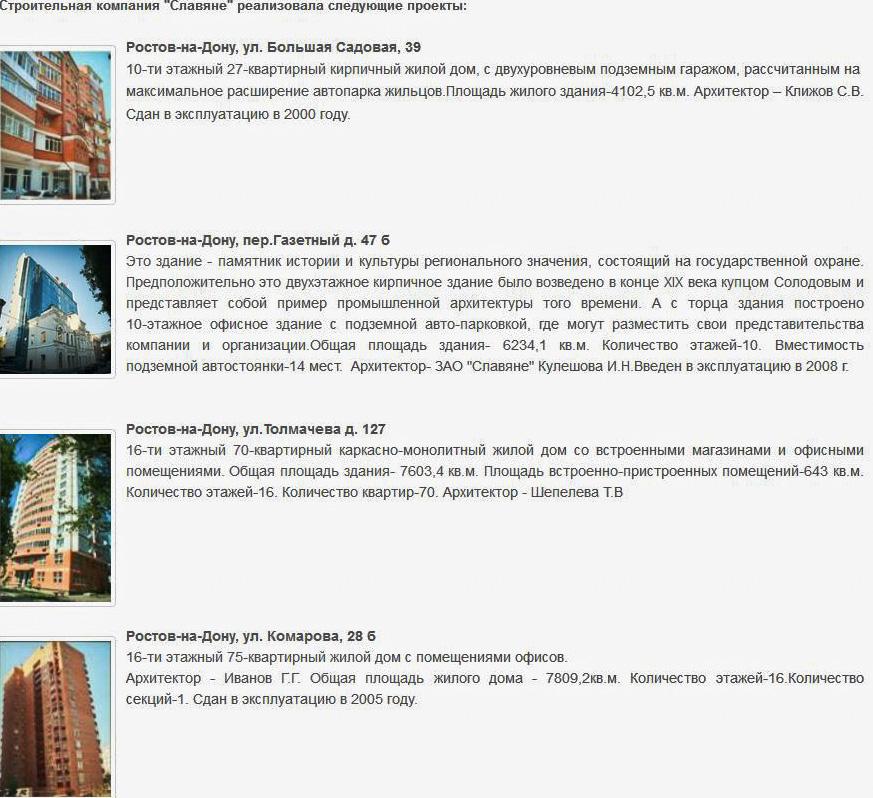 славяне построенные объекты 1.jpg