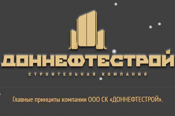 Доннефтестрой логотип.jpg