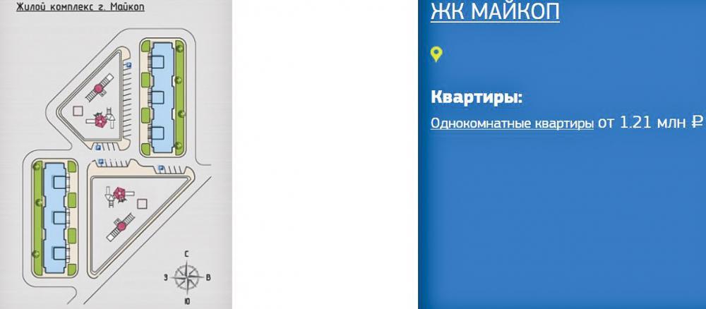 новостройки майкоп_1.jpg