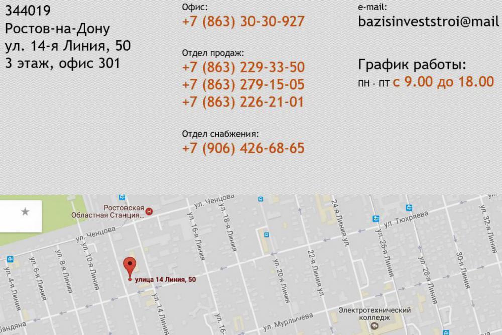 схема проезда базисинвестстрой_1.jpg