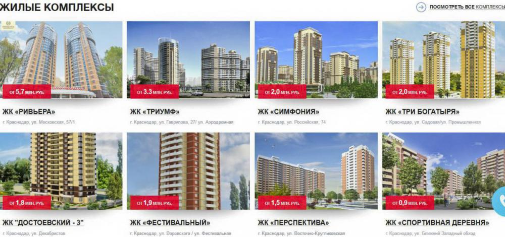Деволопмент ЮГ краснодар_1.jpg