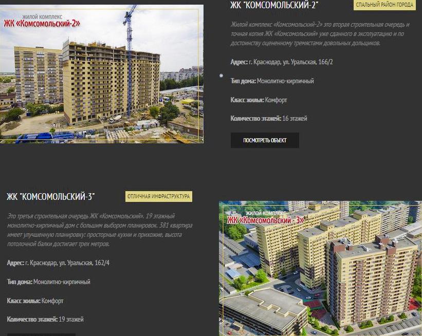 Доннефтестрой краснодар 2.jpg