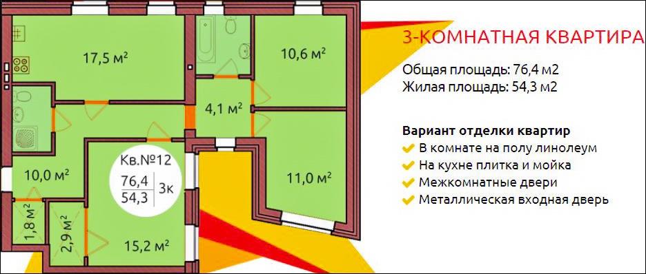первоцвет планировка 4.jpg