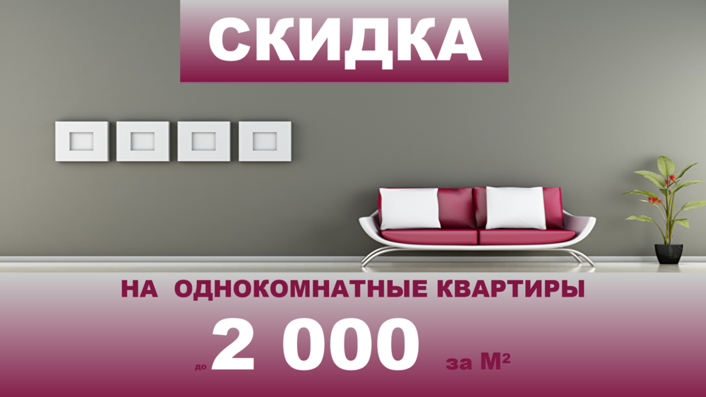 скидка 2000.png