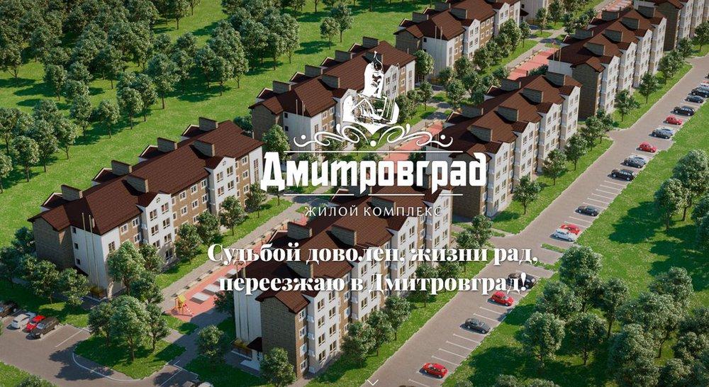 жк дмитровград отзывы.JPG
