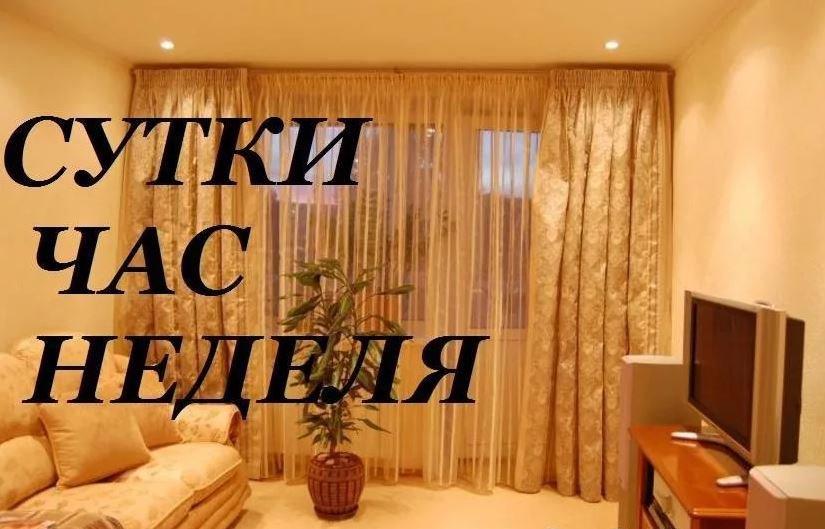 запрет посуточной аренды квартир