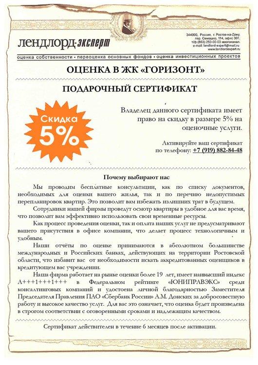 ГОРИЗОНТ_page-0001.jpg