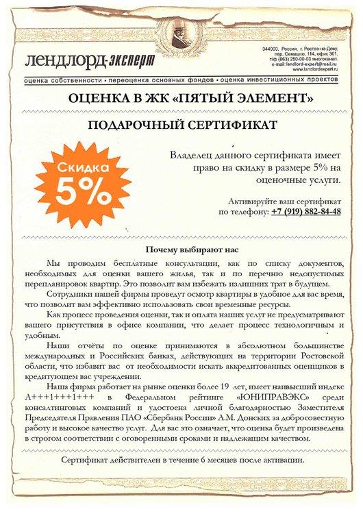 5 ЭЛЕМЕНТ_page-0001.jpg
