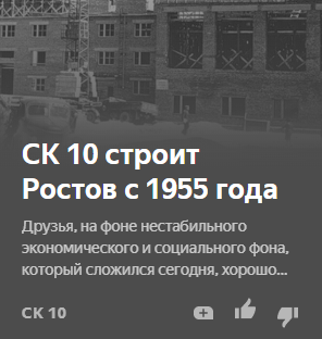 ск_10 строит ростов с 1955.png
