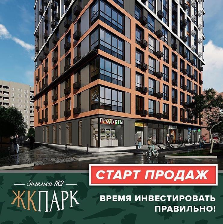 жк парк батайск новостройка энгельса 182