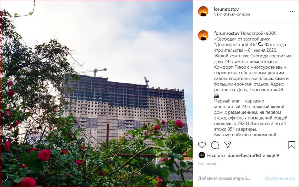 жк свобода ростов на дону горсоветская 49 отзывы