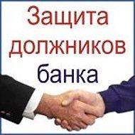 Как вернуть навязанные страховки - последнее сообщение от Евгений Антиколлектор-Юрист